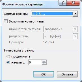 Установка необходимого значения номера листа в настройках формата номера листа