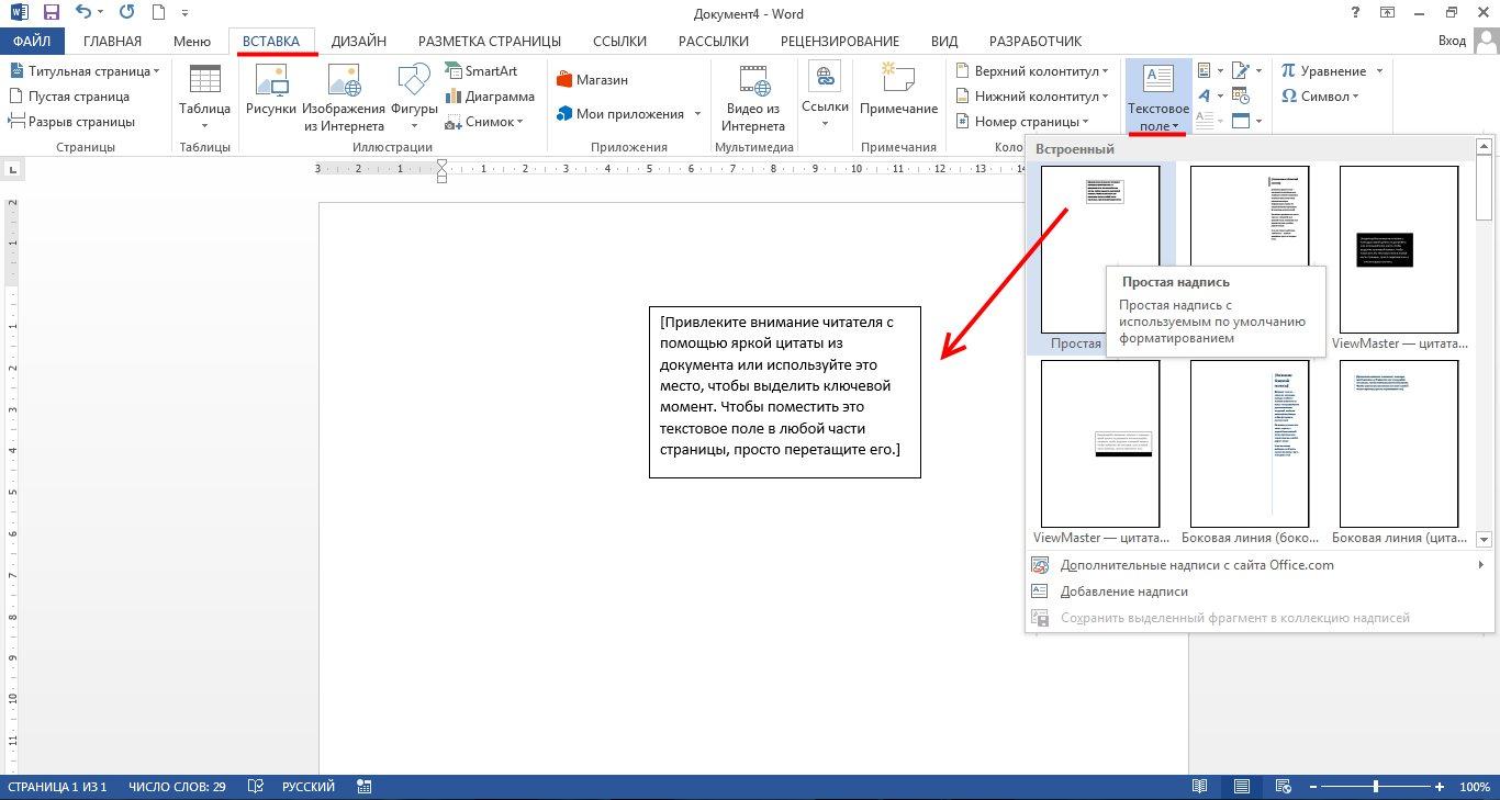 Как из текста сделать текстовый документ