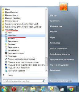 "Список программ ""Стандартные"""