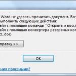 Как восстановить doc или docx файл?