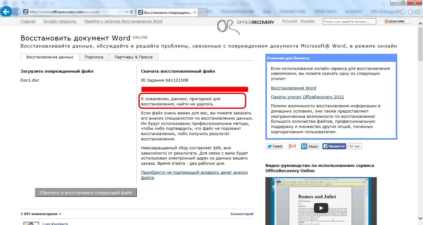 онлайн конвекторы docx а doc