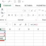Ссылка на ячейку в Excel
