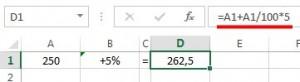 Стандартная формула прибавления процентов к числу
