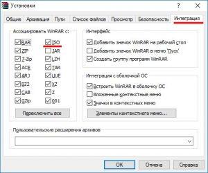 Ассоциации WinRAR с архивами