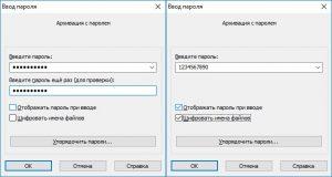 Установка пароля на архив в WinRAR