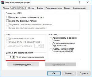Настройка добавления информации для восстановления архива