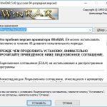 Как установить WinRAR архиватор на русском языке на Windows?