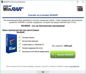 Окошко с предложением купить WinRar при первом запуске