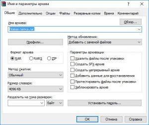 Настройка создания архива папки программой WinRAR