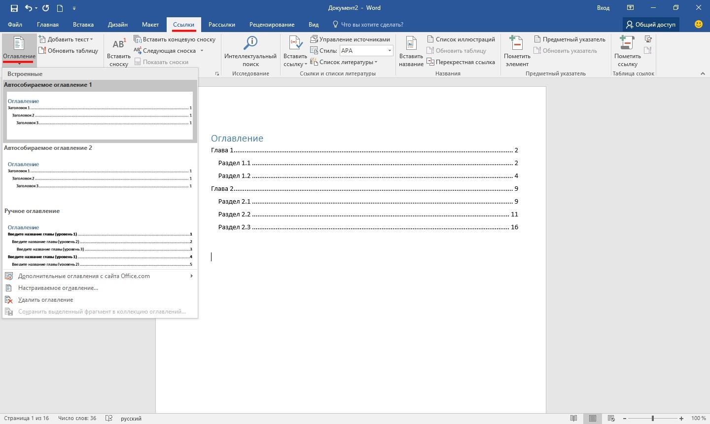 Как сделать оглавление или содержание в документ Word 2007 7