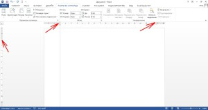 Изменяем поля страницы в Ворде перетаскиванием границ на линейке