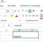 Как разделить ячейки в Excel?