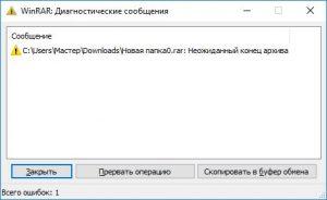 Ошибка при открытии архива