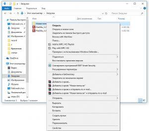 Создание архива папки с файлами через проводник Windows